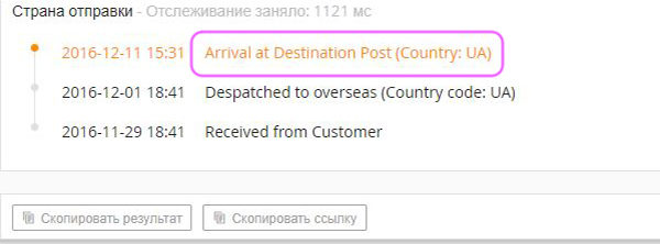 Статус Arrived at the destination postal office